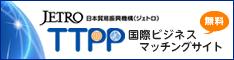 日本貿易振興機構 (ジェトロ)